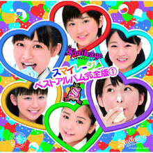 SmileageBestAlbumKanzenban1-r.jpg