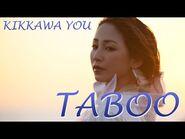 【MUSIC VIDEO】TABOO【吉川友】