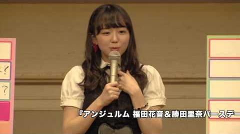 DVD_「アンジュルム_福田花音&勝田里奈バースデーイベント2015」