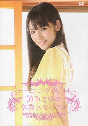 Morning Musume '14 Michishige Sayumi Sotsugyou Memorial