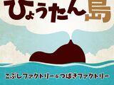 Hyokkori Hyoutanjima