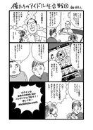 Ing-comic3
