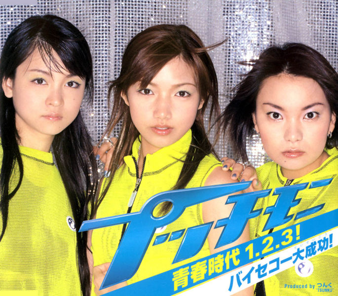Seishun Jidai 1.2.3! / Bicycle Daiseikou!