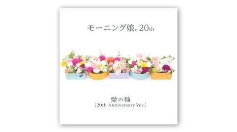 Morning Musume 20th - Ai no Tane (20th Anniversary Ver.) (MV) (Short Ver