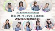Tsubaki Factory New Single Release Announcement