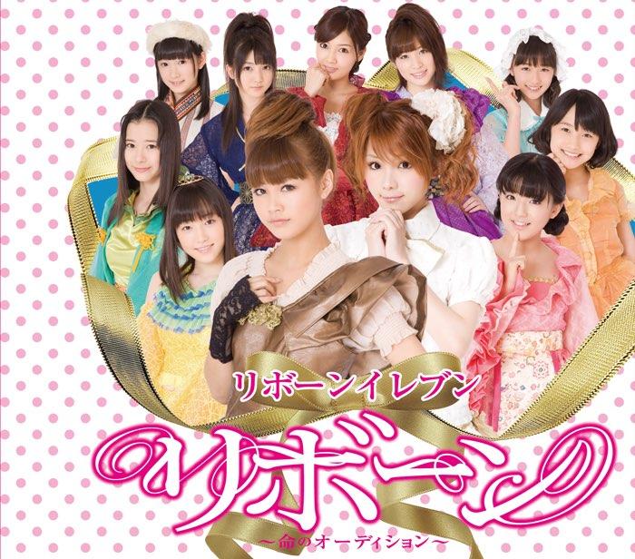 Reborn ~Inochi no Audition~ (single)