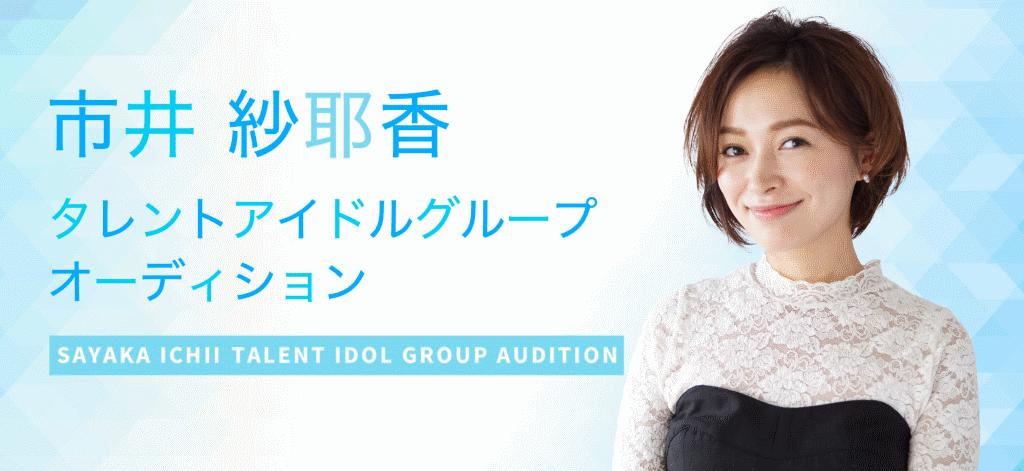 Sayaka Ichii Talent Idol Group Audition
