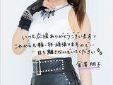 Juice=Juice Kanazawa Tomoko Birthday Event 2021 ~Phantom~