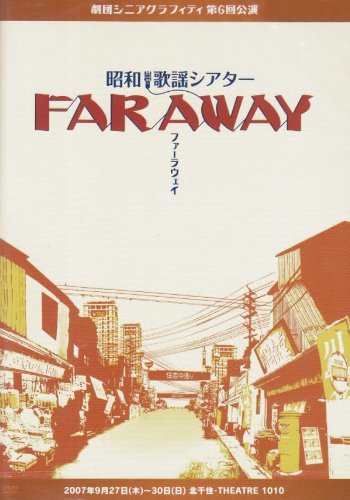 """Gekidan Senior Graffiti Showa Kayo Theater """"FAR AWAY"""""""