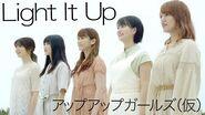 【アップアップガールズ(仮)】Light It Up【MUSIC VIDEO】