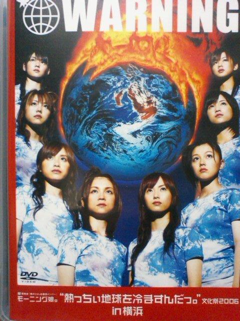 "Morning Musume ""Acchii Chikyuu wo Samasunda."" Bunkasai 2006 in Yokohama"