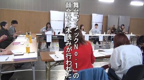 アンジュルム主演 演劇女子部「アタックNo 1」顔合せ・本読みの様子を大公開!
