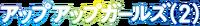 UpUpGirls2-Logo.png
