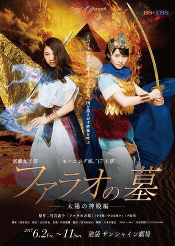 Taiyou no Shinden Hen Promotional Poster