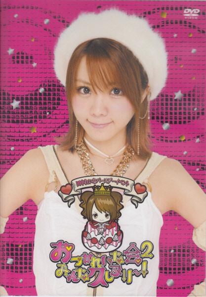 Tanaka Reina Birthday Event OtsukaReina Kai 2 ~Minna Hisashiburi~!~