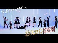 Tsubaki Factory - Namida no Heroine Kouban Geki (MV) (Promotion Edit)