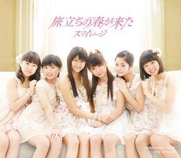 TabidachinoHarugaKita-r.jpg