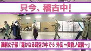 只今、稽古中!演劇女子部「遙かなる時空の中で6 外伝 ~黄昏ノ仮面~」