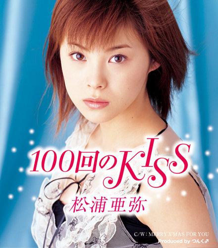 100kai no KISS