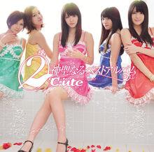 2C-uteShinseiNaruBestAlbum-la.jpg