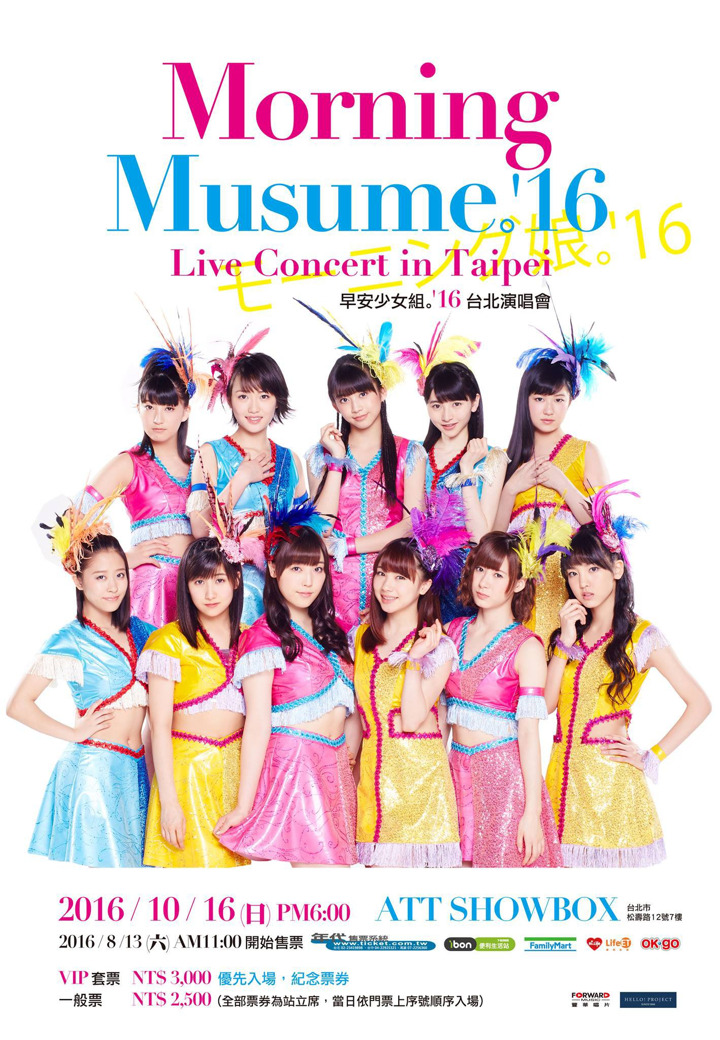 Morning Musume '16 Live Concert in Taipei