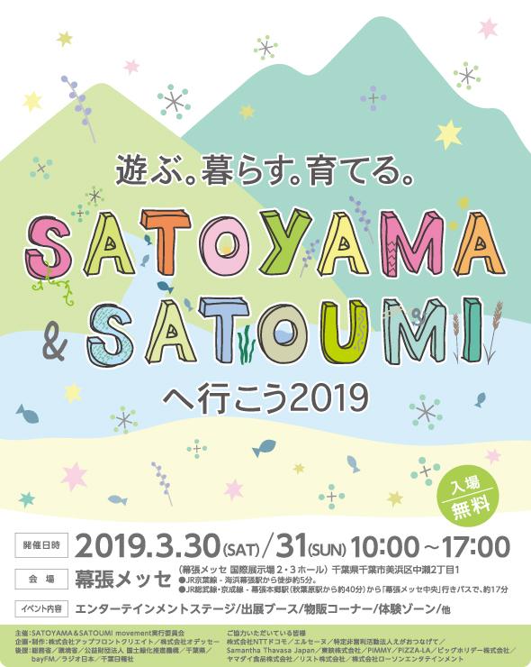 Asobu. Kurasu. Sodateru. SATOYAMA & SATOUMI e Ikou 2019