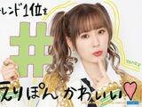 Morning Musume '21 Ikuta Erina Birthday Event