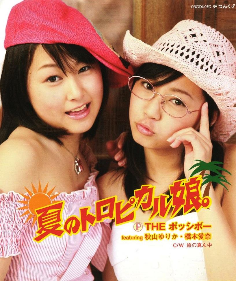 Natsu no Tropical Musume.