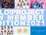 Hello! Project Shin Member Audition 2021