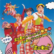 MinimoniTelephoneRinRinRin-dvd.jpg