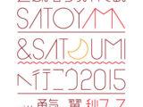 Asobu. Kurasu. Sodateru. SATOYAMA & SATOUMI e Ikou 2015 with Yuuki no Tsubasa Aki Fest