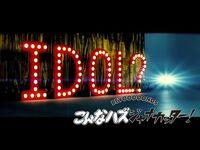 BEYOOOOONDS - Konna Hazu ja Nakatta! (MV) (Promotion Edit)