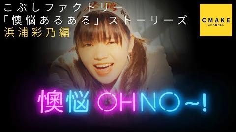 "Kobushi Factory ""Ounou Aru Aru"" Stories Hamaura Ayano"