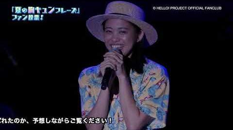 DVD『つばきファクトリーFCイベント ~キャメリア ファイッ!vol