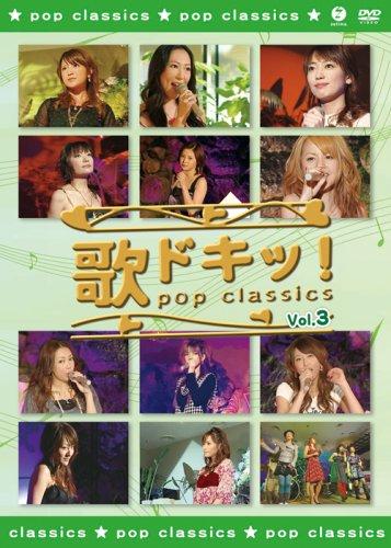 Uta Doki! Pop Classics Vol.3