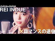 「井上玲音がJuice=Juiceの歌を・・・」-06