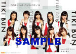 140922 Towerrecords sample