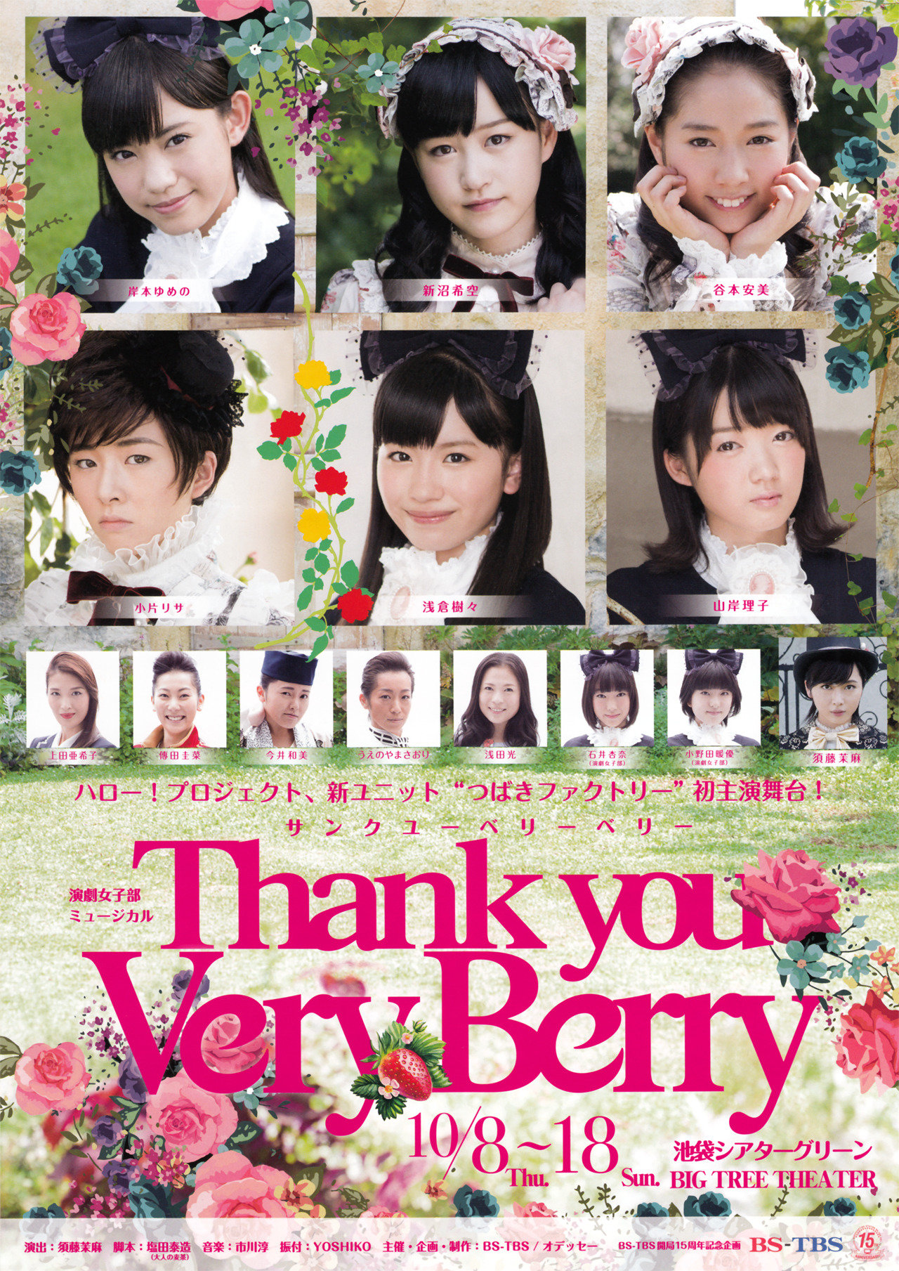 Thank You Very Berry (musical)