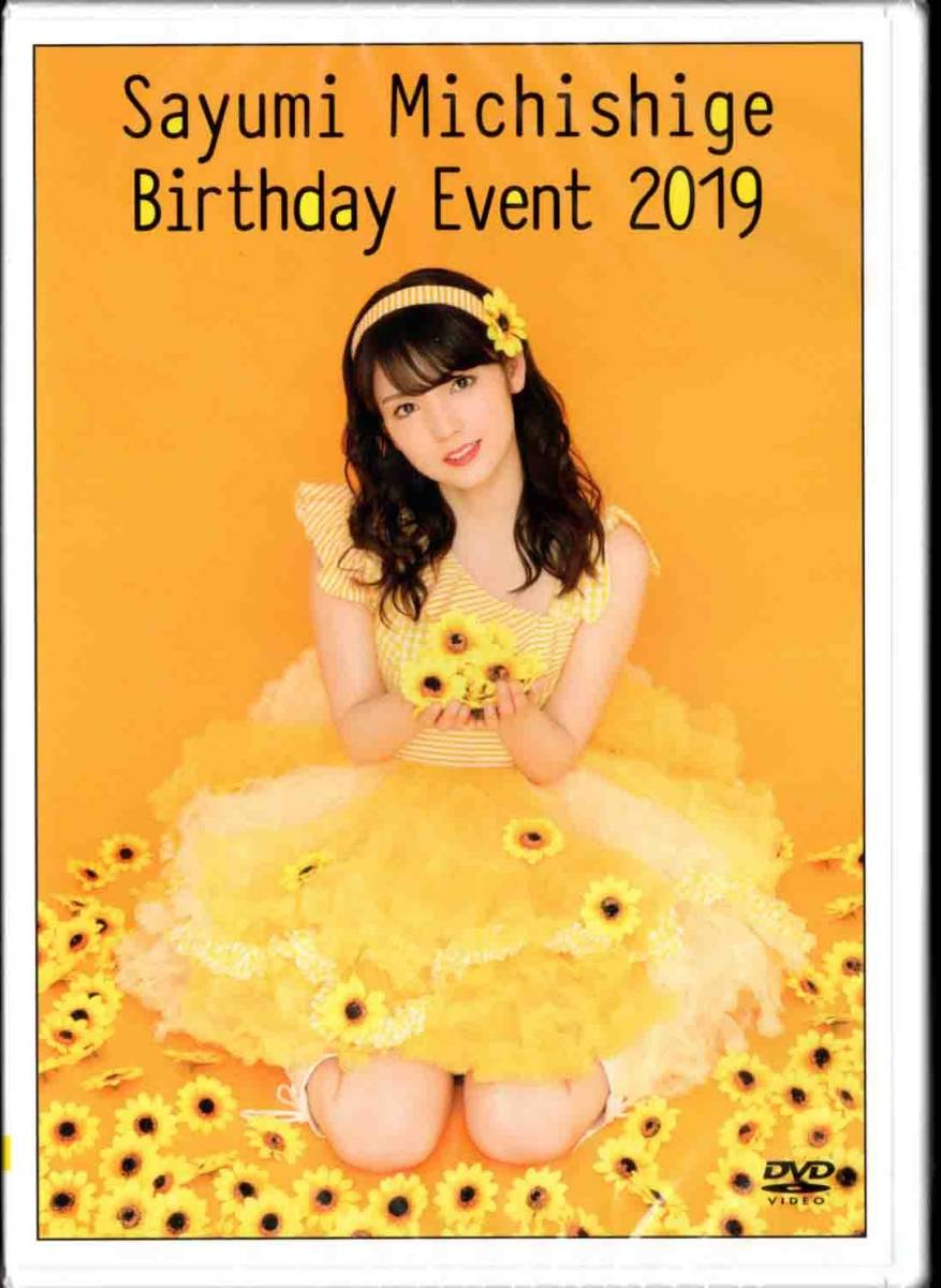 Michishige Sayumi Birthday Event 2019
