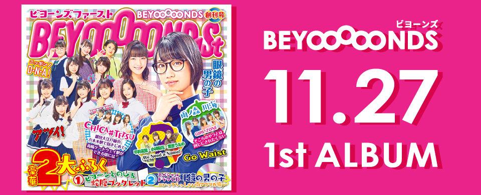 BEYOOOOOND1St-Promotion