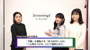 SeasoningS2021.jpg