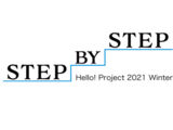 Hello! Project 2021 Winter ~STEP BY STEP~