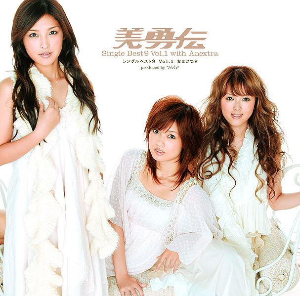 V-u-den Single Best 9 Vol.1 Omaketsuki