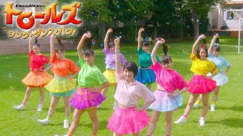 """""""もうサイコー!""""ミュージックビデオ by つばきファクトリー 「トロールズ: シング・ダンス・ハグ!」エンディングソング"""