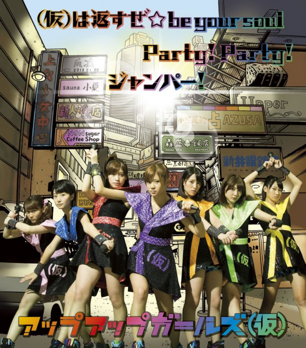 (Kari) wa Kaesuze ☆ be your soul / Party! Party! / Jumper!