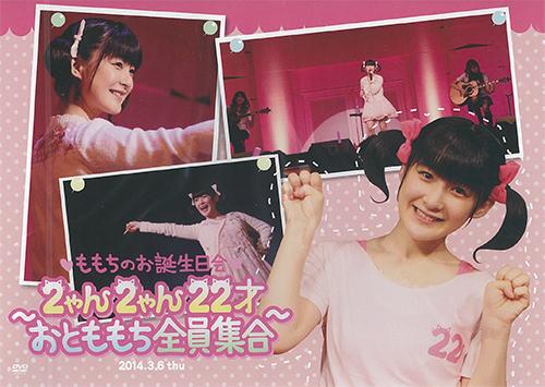 Momochi no Otanjoubi Kai ~2 Nyan 2 Nyan 22sai Otomomochi Zenin Shugo~