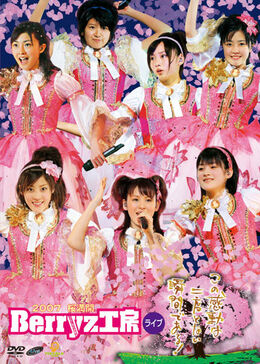 Berryz kobo concert! 2007.jpg