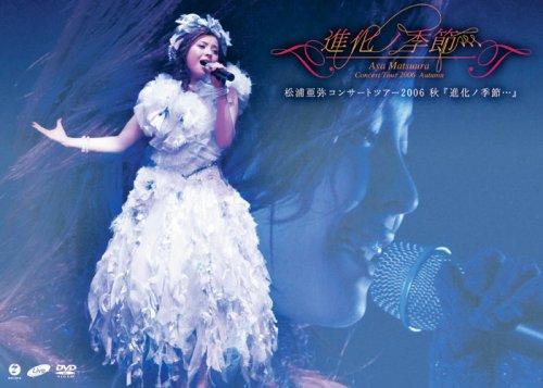"""Matsuura Aya Concert Tour 2006 Aki """"Shinka no Kisetsu..."""""""