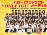 """Hello! Project """"ONLY YOU"""" Audition"""