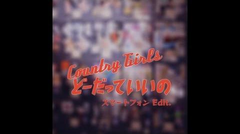 Country Girls - Dou Datte Ii no (MV) (Smartphone Edit